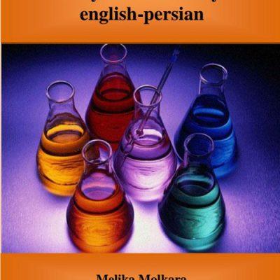 فرهنگ لغت اصطلاحات کاربردی در شیمی تجزیه