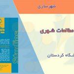 فصلنامه مطالعات شهری
