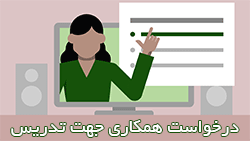 درخواست همکاری تدریس