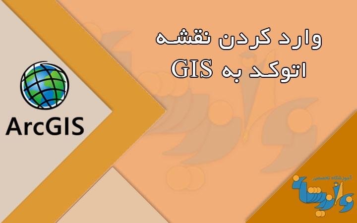 وارد کردن نقشه های اتوکد به GIS