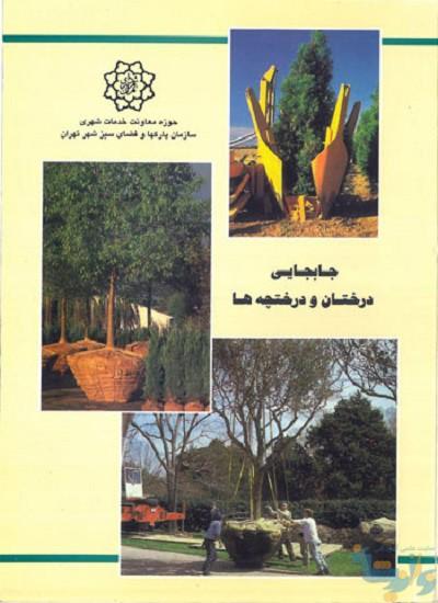 کتاب جابجایی درختان و درختچه ها