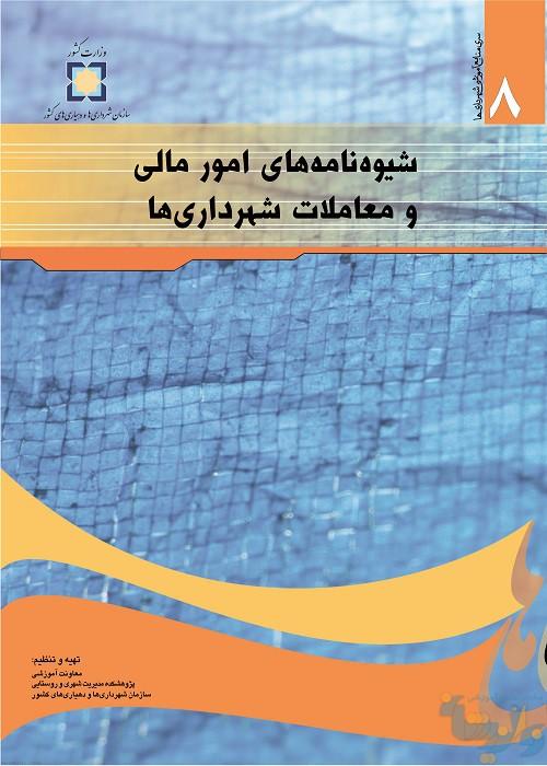 کتاب شیوه نامه های امور مالی و معاملات شهرداری