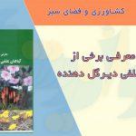 کتاب معرفی گیاهان علفی دیر گل دهنده