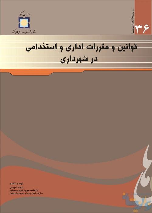 کتاب مقررات استخدامی شهرداری