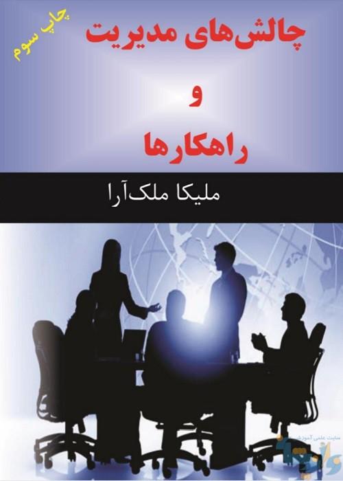 کتاب چالش های مدیریت و راهکارها
