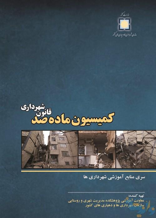 کتاب کمیسیون ماده 100 قانون شهرداری