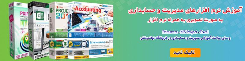 آموزش های مدیریت و حسابداری