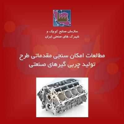 تولید چربی گیرهای صنعتی فلزات