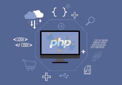 جزوه آموزش PHP به زبان ساده
