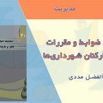 مجموعه ضوابط و مقررات ناظر بر کارکنان شهرداری ها