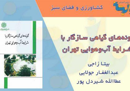 کتاب گونه های گیاهی سازگار با شرایط آب و هوایی تهران