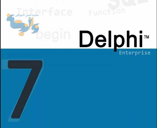 آموزش دلفی 7