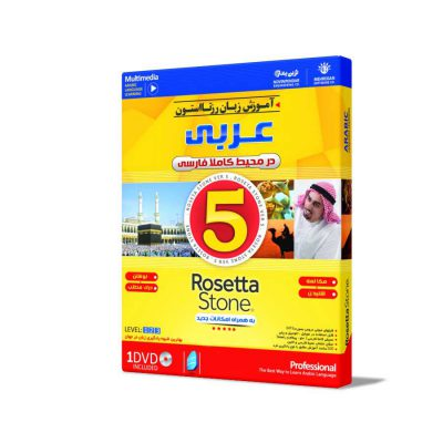 آموزش زبان عربی رزتا استون