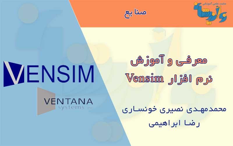 آموزش نرم افزار Vensim