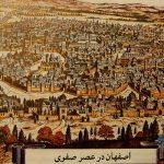 جزوه فرهنگ و تمدن ایران در دوره صفوی