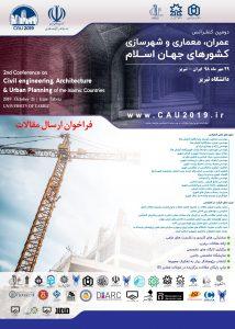 دومین کنفرانس عمران ، معماری و شهرسازی کشورهای جهان اسلام