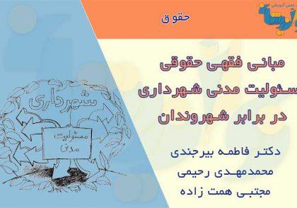 مبانی فقهی حقوقی مسئولیت مدنی شهرداری