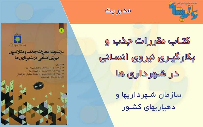 کتاب مقررات جذب و بکارگیری نیروی انسانی در شهرداری ها