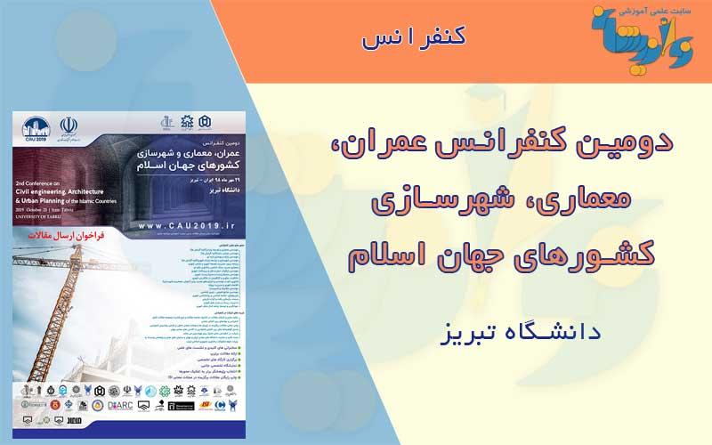 کنفرانس عمران ، معماری و شهرسازی کشورهای جهان اسلام