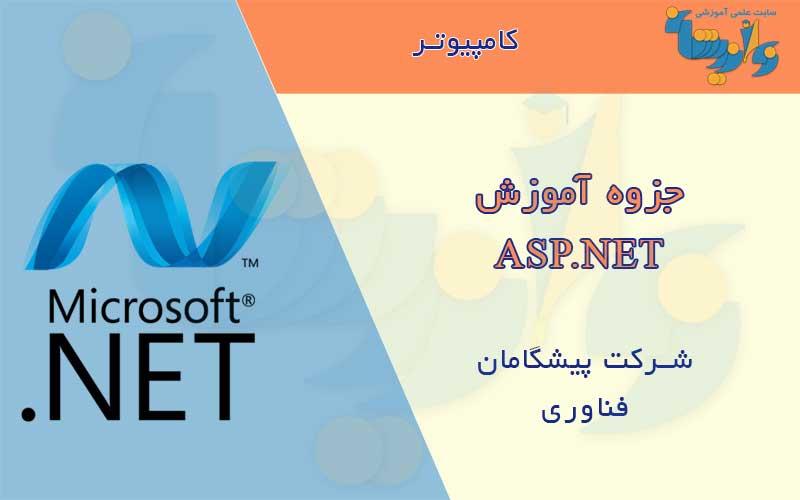 جزوه آموزش ASP.NET