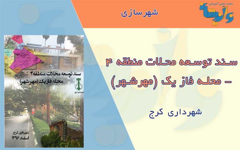 سند توسعه محله فاز یک مهرشهر کرج