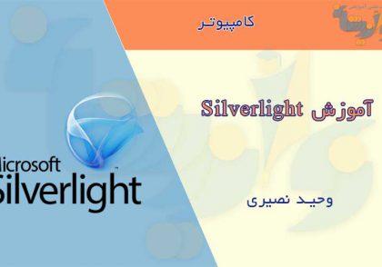 کتاب آموزش Silverlight 4