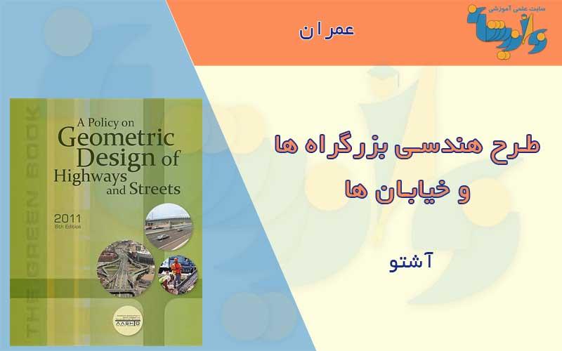 کتاب طرح هندسی راه آشتو