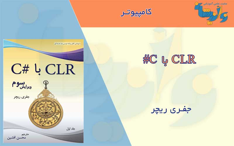 کتاب CLR با C#