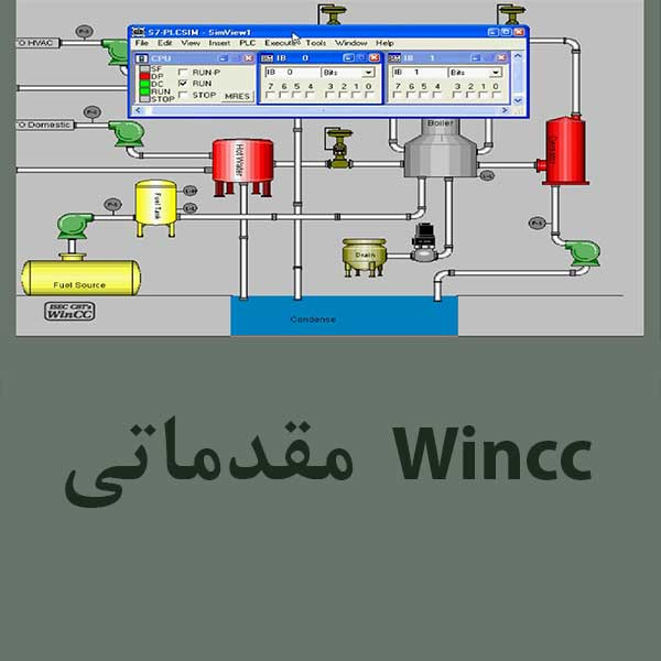 آموزش Wincc سطح مقدماتی