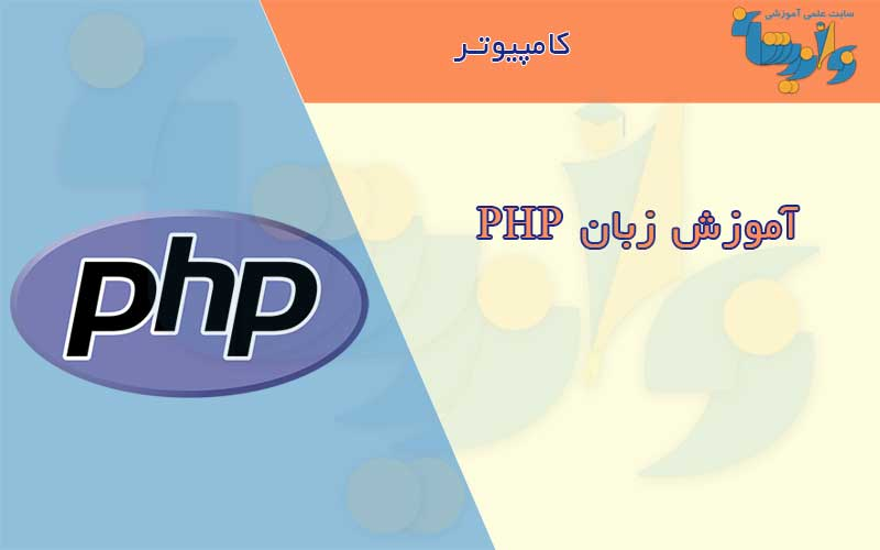 جزوه آموزش زبان PHP
