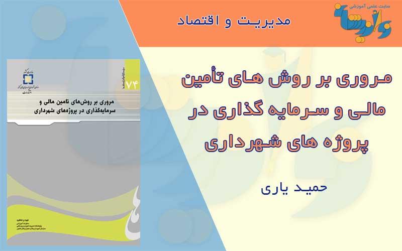 کتاب مروری بر روش های تأمین مالی و سرمایه گذاری در پروژه های شهرداری
