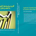 کتاب کاربرد روش های آماری در شهرسازی به کمک SPSS