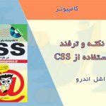 کتاب 101 نکته CSS در طراحی وب
