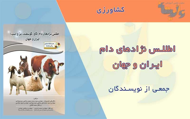 اطلس نژادهای دام ایران و جهان