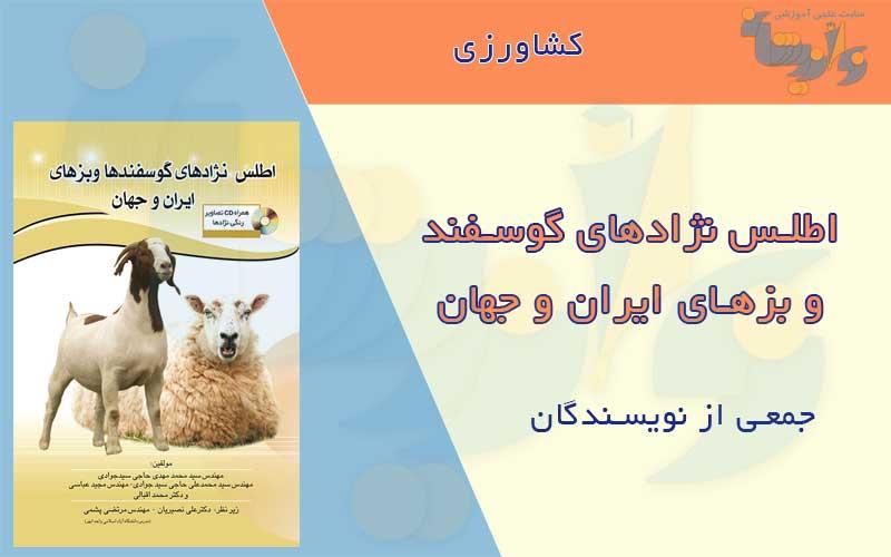 اطلس نژادهای گوسفند و بز های ایران و جهان