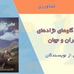 اطلس گاو های نژادهای ایران و جهان