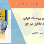 کتابچه ارزیابی ریسک کیفی واحد تقطیر در جو