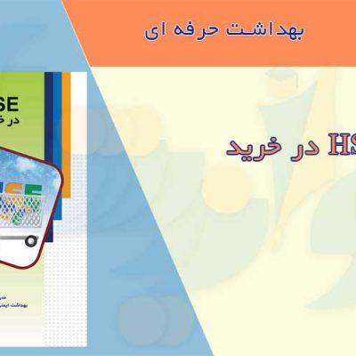 کتابچه HSE در خرید