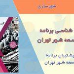 کتاب آسیب شناسی برنامه دوم توسعه شهر تهران