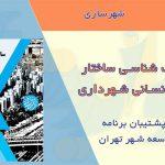 کتاب آسیب شناسی ساختار منابع انسانی شهرداری تهران