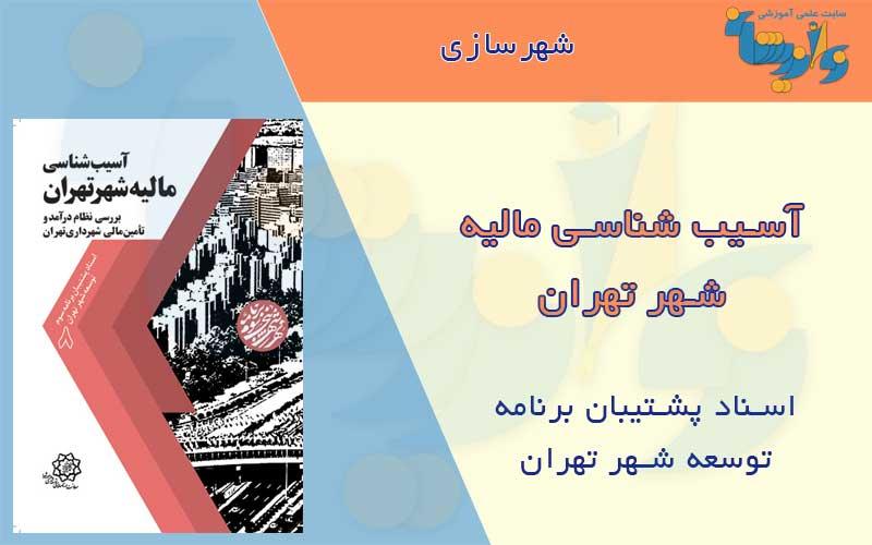 کتاب آسیب شناسی مالیه شهر تهران