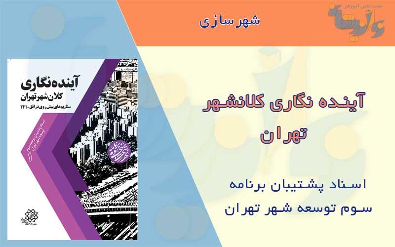 کتاب آینده نگاری کلانشهر تهران
