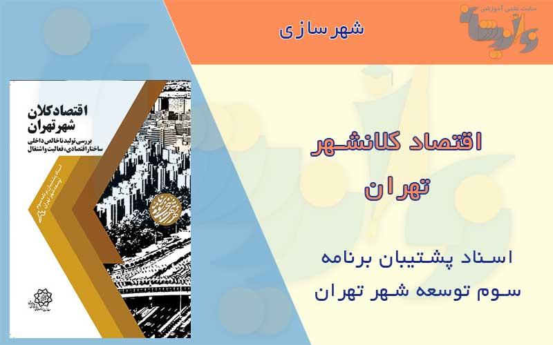 کتاب اقتصاد کلانشهر تهران