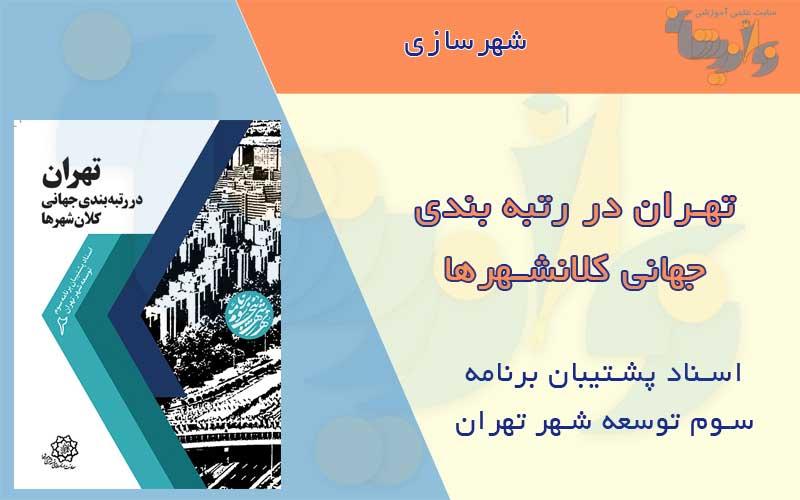 کتاب تهران در رتبه بندی جهانی کلانشهرها