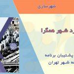 کتاب رویکرد شهر همگرا