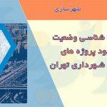 آسیب شناسی وضعیت موجود پروژه های احداثی شهرداری تهران