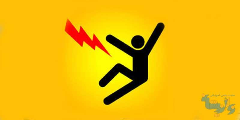 جزوه ایمنی در برق