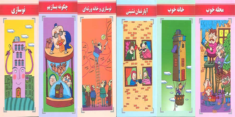 مجموعه کتاب های آموزشی فرهنگ نوسازی