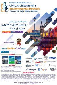 هفتمین کنفرانس عمران، معماری و محیط زیست