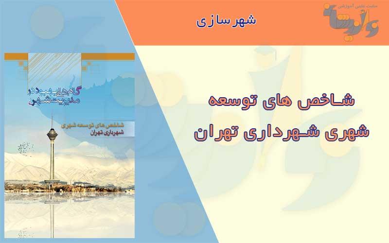 کتاب شاخص های توسعه شهری شهرداری تهران